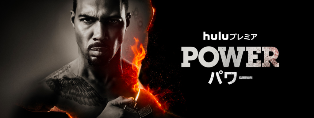 Power on Hulu
