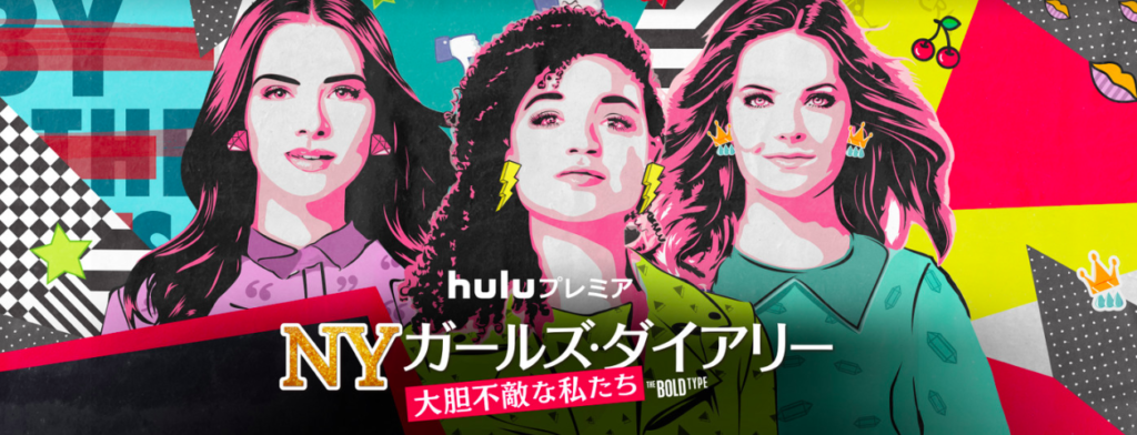 The Bold Type on Hulu