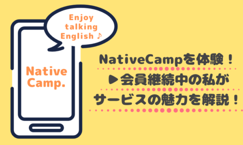 NativeCampブログ