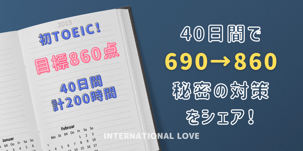 TOEIC850点勉強対策